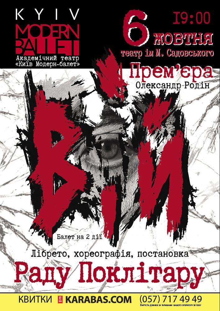 Киев модерн-балет. Премьера Раду Поклитару «Вий»