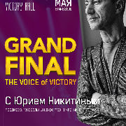 Grand final. The Voice of Victory