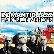 Romantic jazz на крыше Меноры