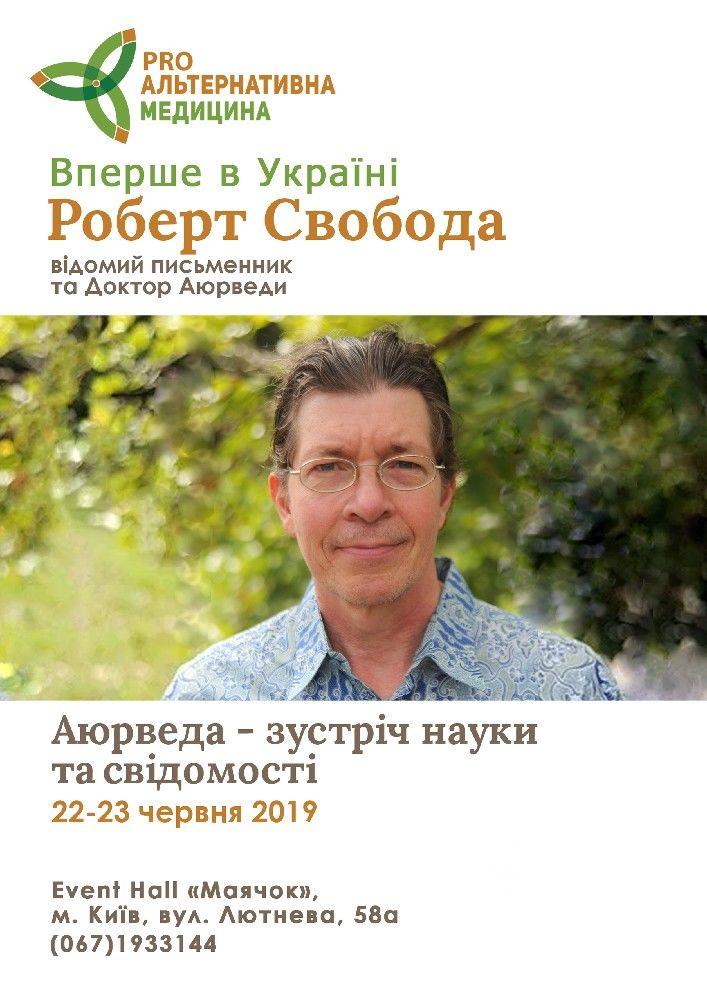 Лекція-семінар Роберта Свободи та Клаудії Уелч