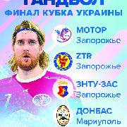 Гандбол. Финал кубка Украины