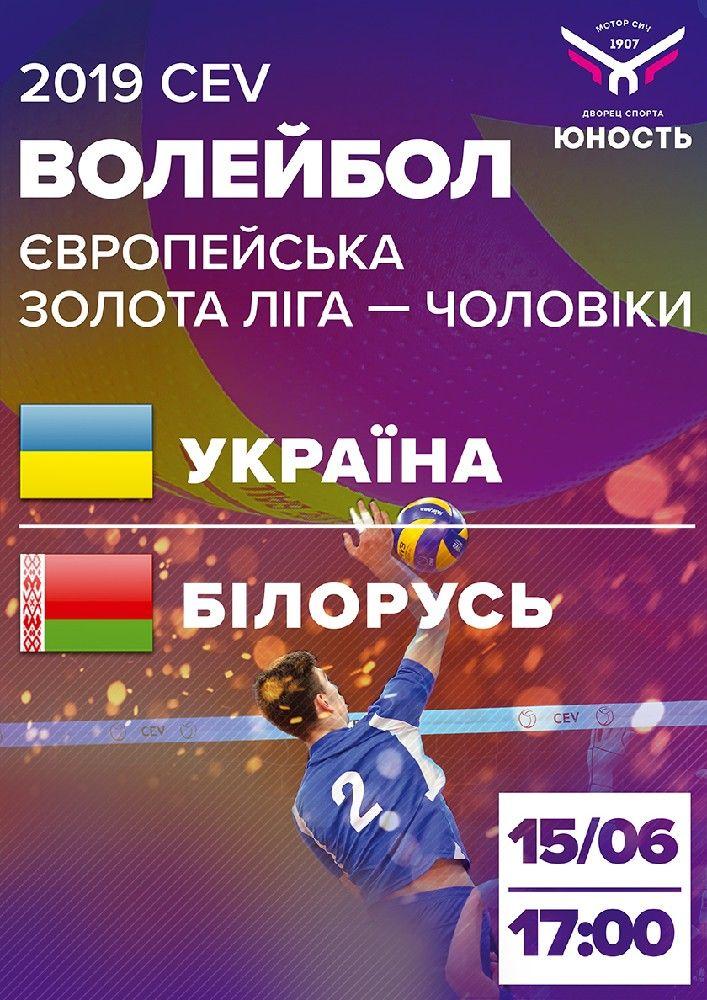 Волейбол. Європейська золота ліга 2019