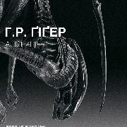 HR GIGER | Г.Р. ҐІҐЕР