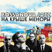 Bossanova Jazz на крыше Меноры