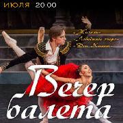 Вечер балета