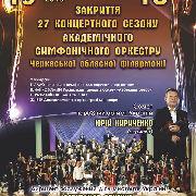 Закриття 27 Концертного Сезону Академічного Симфонічного Оркестру