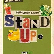 Stand-Up: липневий двіж!