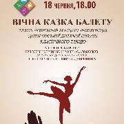 Вічна казка балету