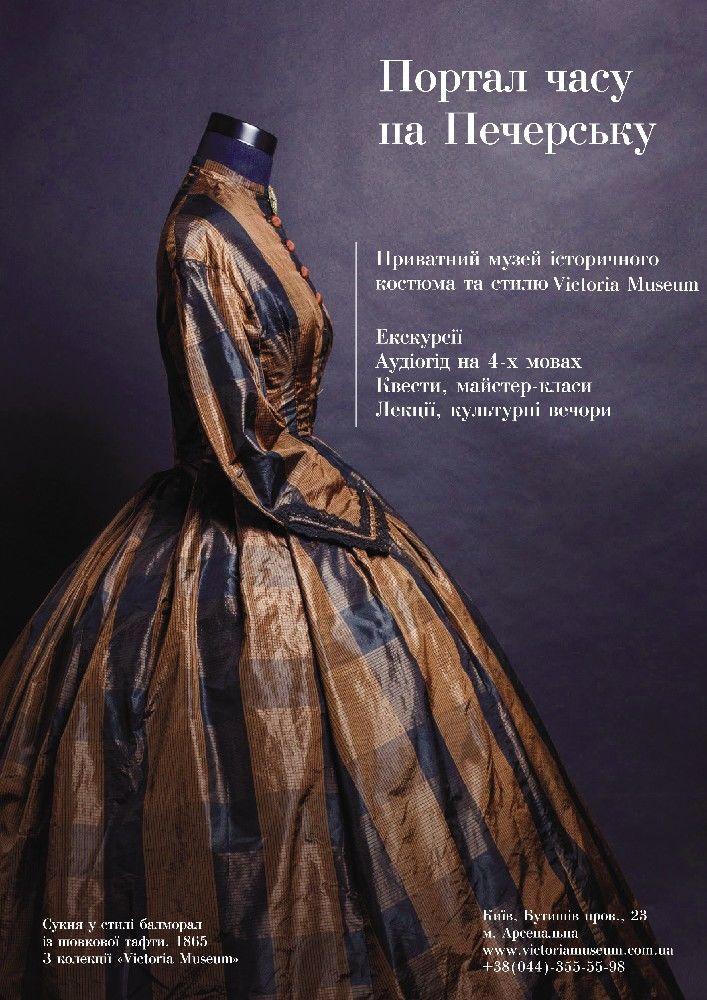 Визит в Victoria Museum – музей костюма и стиля