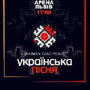 Українська пісня / Ukrainian Song Project