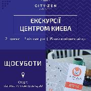 Екскурсії центром Києва