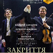 Концерт симфонічного оркестру