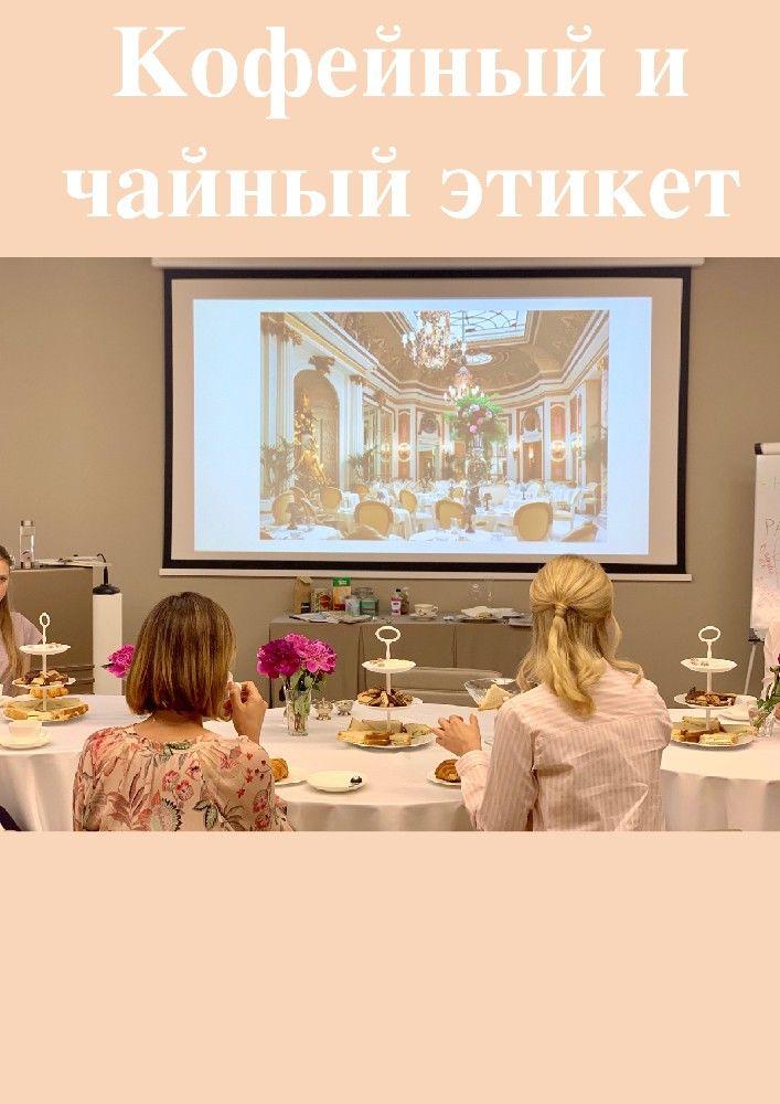Мастер-класс «Кофейный и чайный этикет»