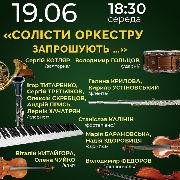 Солісти оркестру запрошують...