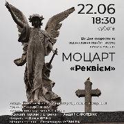 В.А. Моцарт «Реквием»