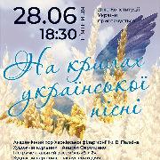 На крилах української пісні
