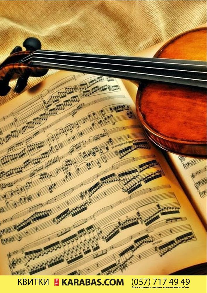 Симфонічна музика