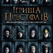 «Игрища престолов» (Purge of Kingdoms)