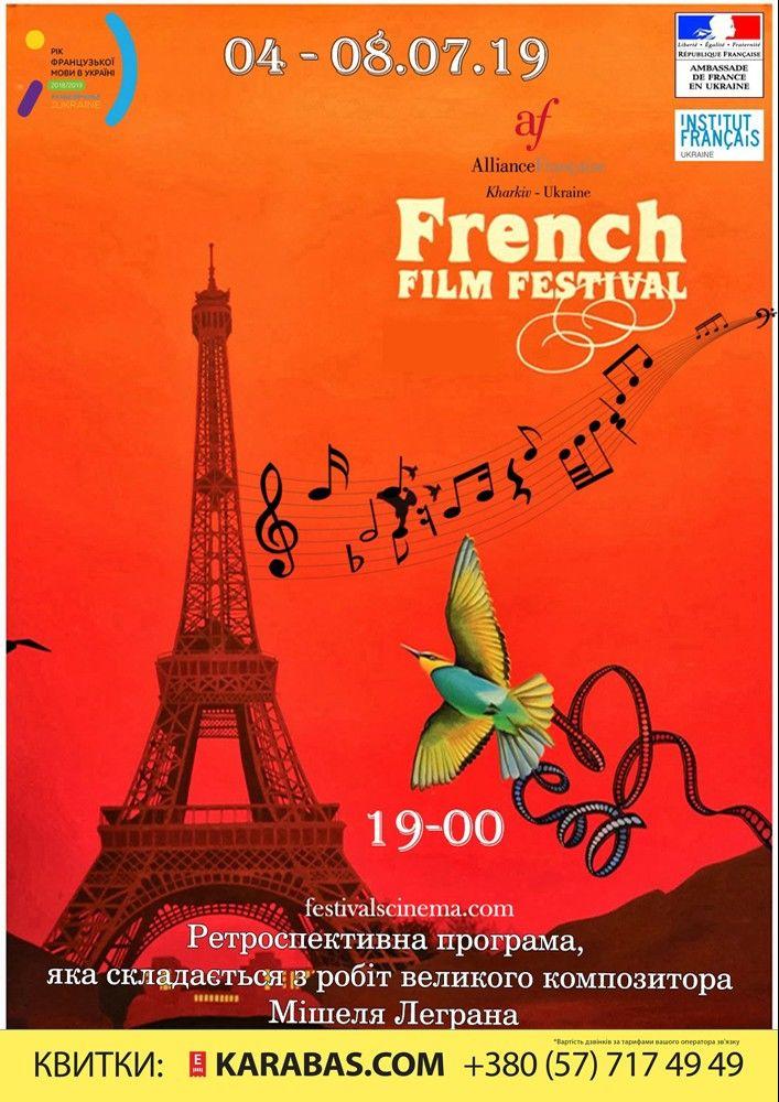 Фестиваль Французской ретроспективы Мишеля Леграна