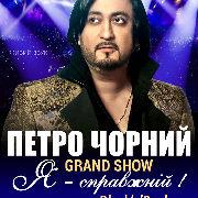 Петро Чорний