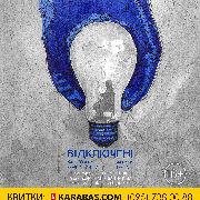 Сумський театр ім. Щепкіна «Відключені»