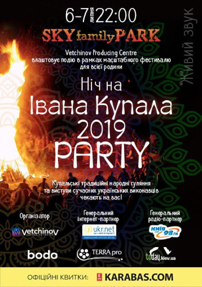 «Івана Купала 2019» Party