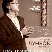 Поліромантизм. Сольний концерт Андрія Луньова (фортепіано)