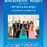 «Koncerthouse – project» «Музика на воді»