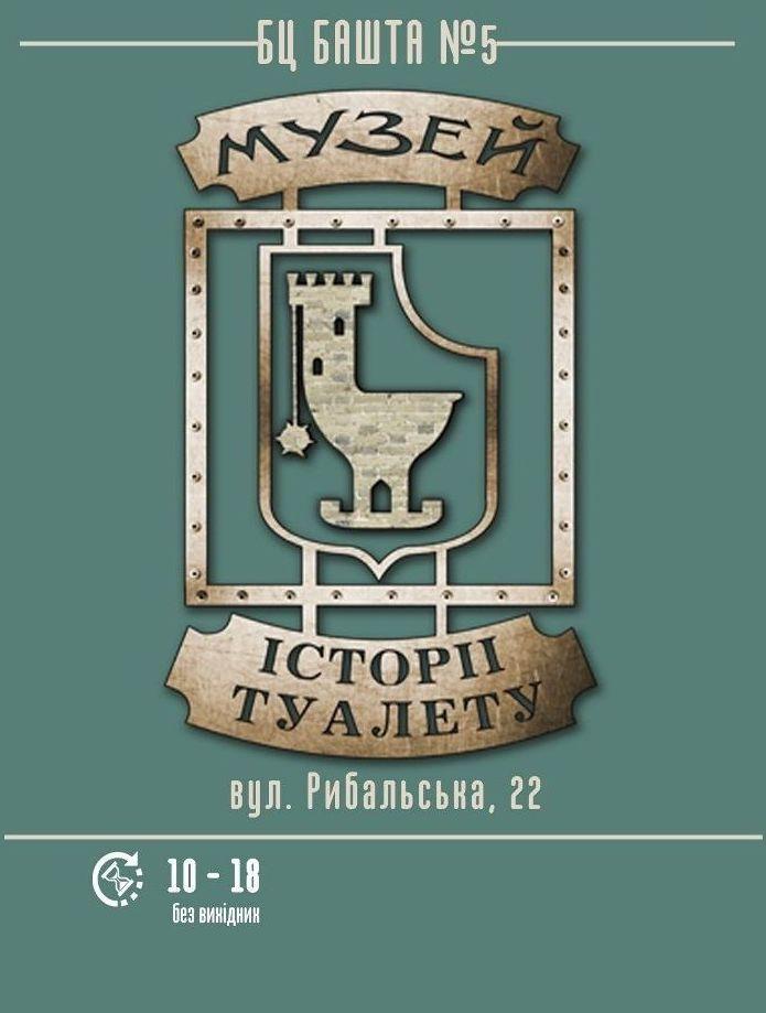 Музей Історії Туалету