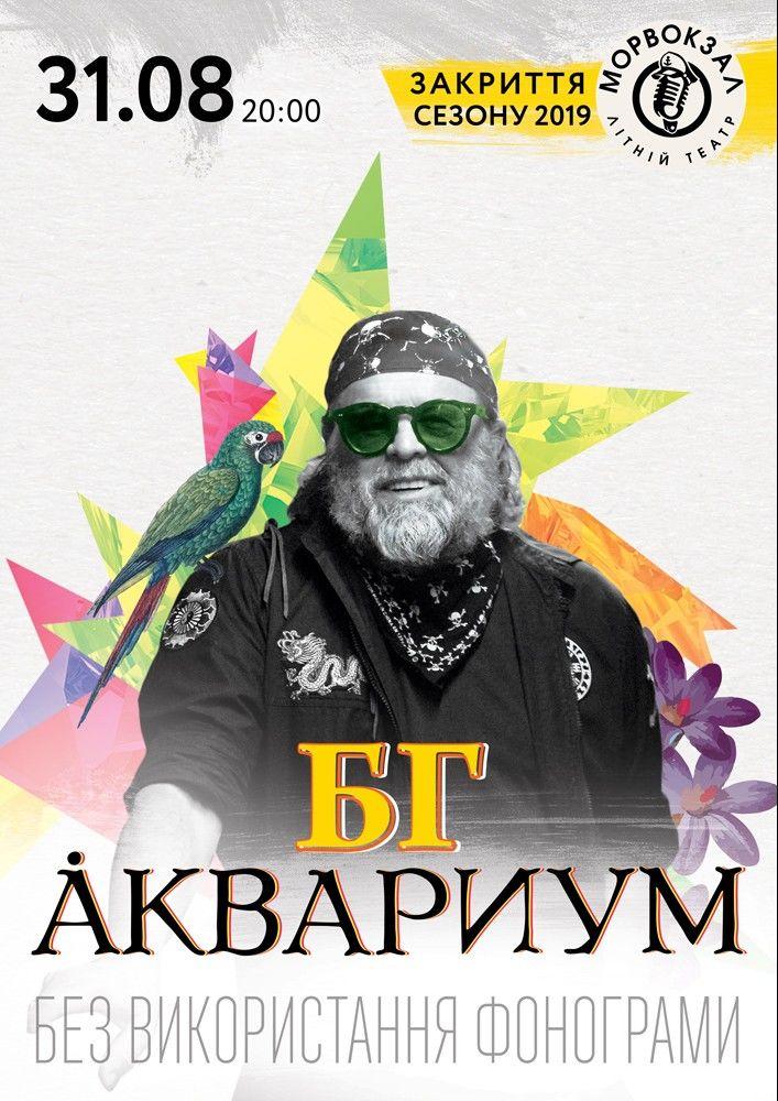 БГ і гурт «Акваріум»