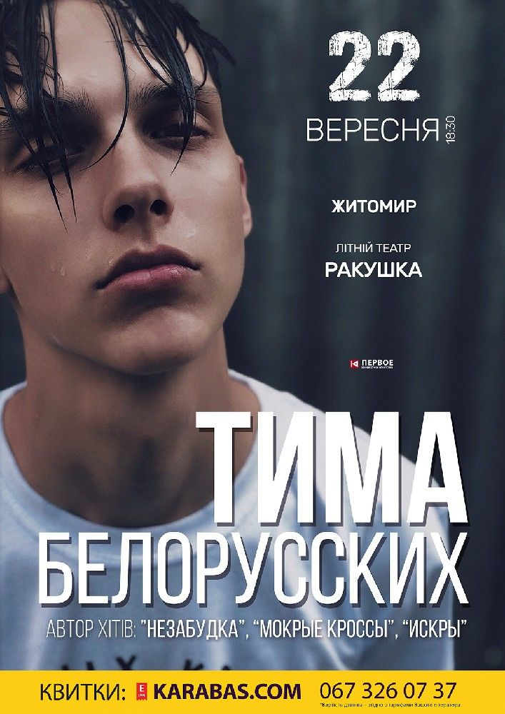 Тима Белорусских