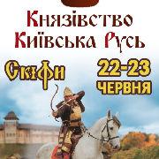 Міжнародний фестиваль кінних бойових мистецтв «Скіфи»