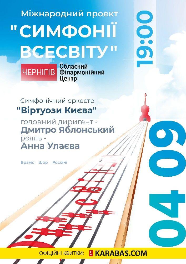 Оркестр «Віртуози Києва»