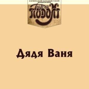 Дядя Ваня (Театр на Подолі)
