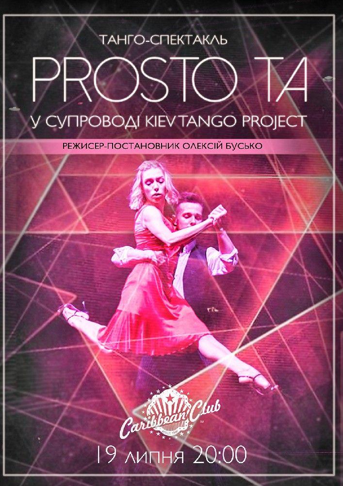Танго-спектакль: Prosto Ta