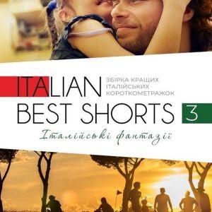 Фестиваль Итальянского короткого метра «Italian best shorts»