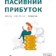 Лекція «Пасивний прибуток: що це і як його створити»