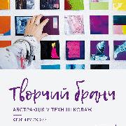 Творчий бранч з Єгором Фруктовим | Абстракція в техніці колаж