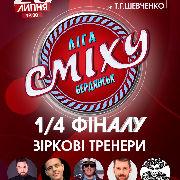 Лига Смеха Бердянск