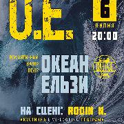 Кавер на «Океан Ельзи» от «Rodionika»