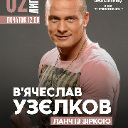 В'ячеслав Узєлков