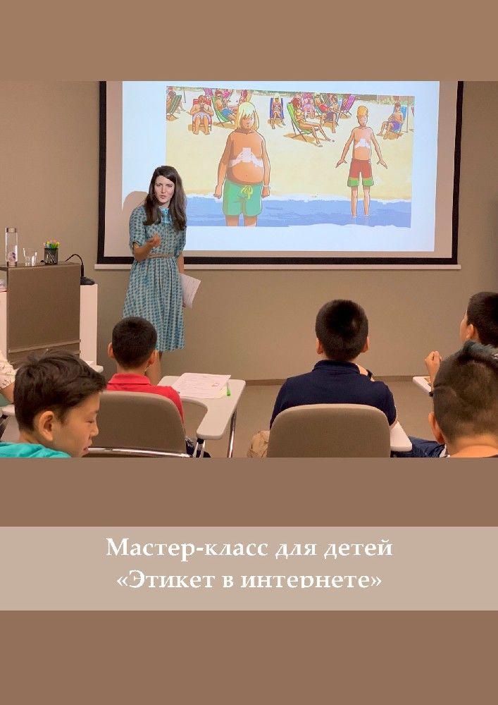 Мастер-класс для детей «Этикет в интернете»