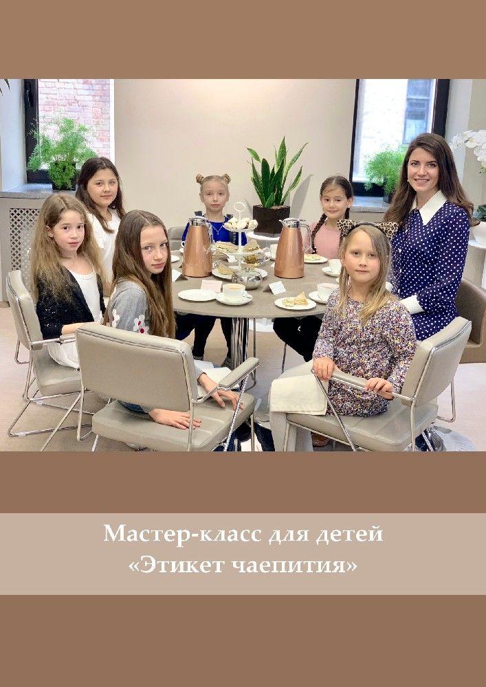 Мастер-класс для детей «Этикет чаепития»