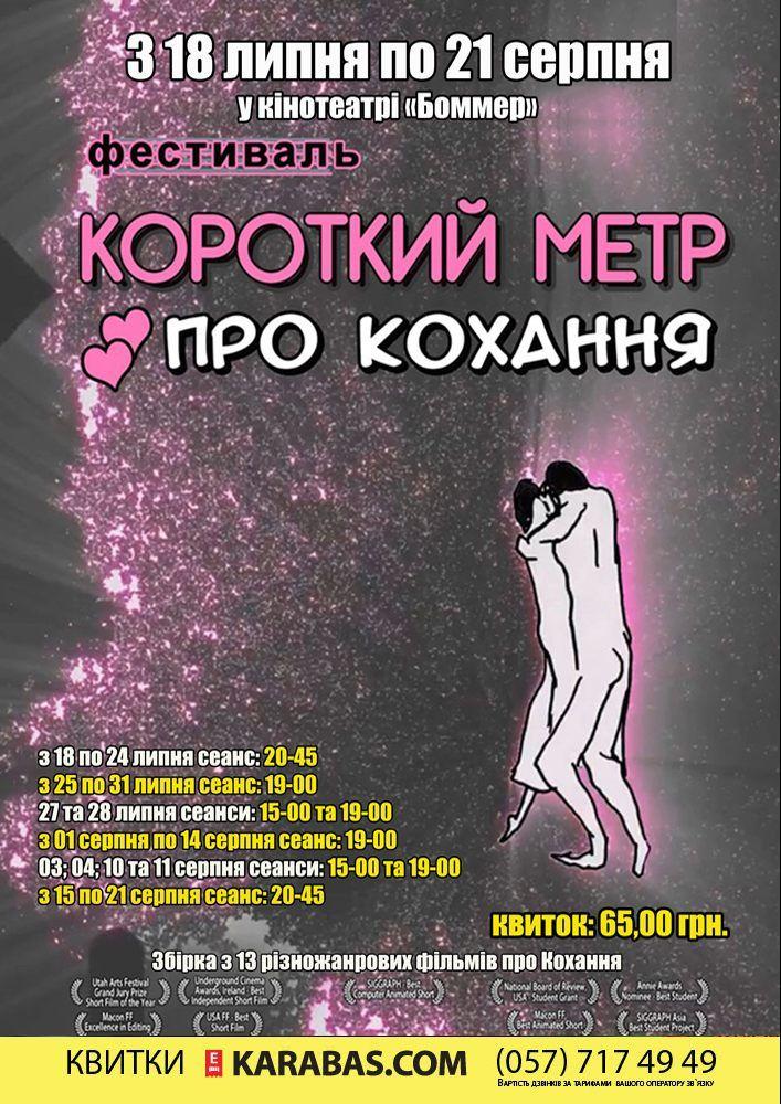 Фестиваль «Короткий метр про любовь»