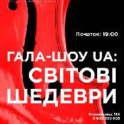 Гала-концерт UA: Світові шедеври