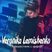Veronika Lemishenko «Путешествие в арфой»
