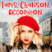 Paris. Chanson. Accordeon