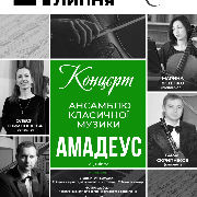 Концерт ансамблю класичної музики «Амадеус»