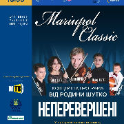 Фестиваль «Mariupol Classic»