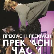 II Всеукраїнський театральний фестиваль «СвітОгляд»